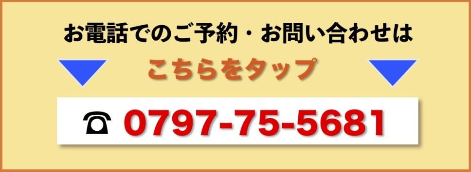 整体パーム電話番号