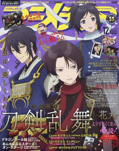 Animedia / Gakken Plus