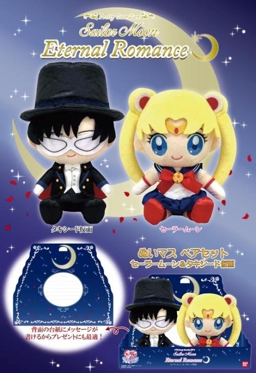 Pretty Guardian (Bishojo Senshi) Sailor Moon Nuimas Pair Set Sailor Moon & Tuxedo Mask