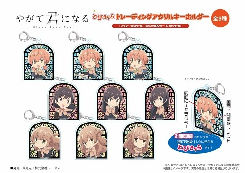 Bloom Into You Trading Acryl Key Chain Box