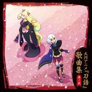Katanagatari Kakyoku Shu Sono 2