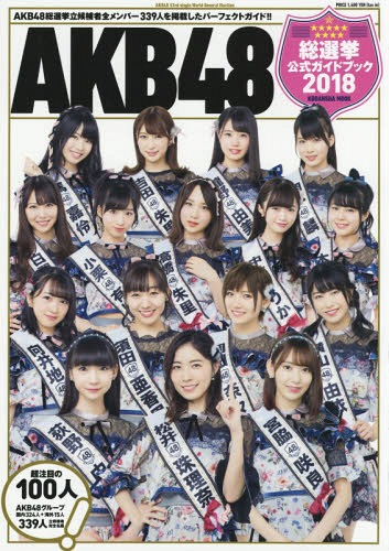 Cdjapan Akb48 General Election Official Guide Book 2018