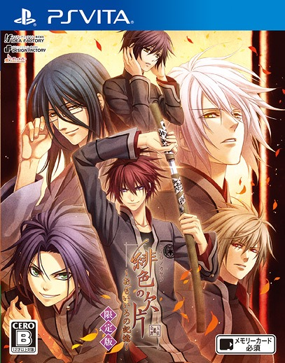 Hiiro no Kakera Omoiiro no Kioku Limited Edition / Game