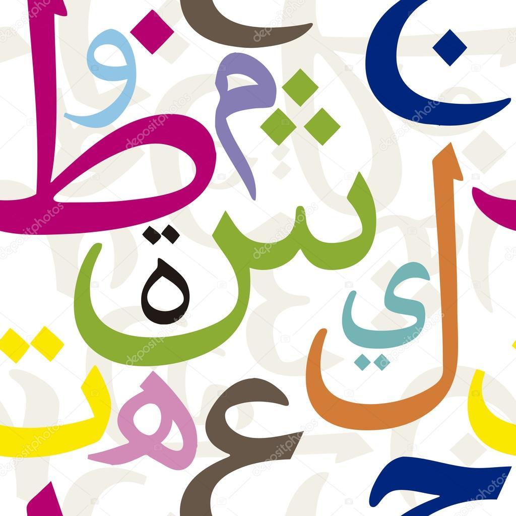 arabic letters seamless pattern stock vector enginkorkmaz