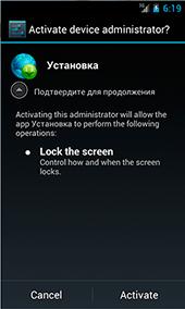 Троянец Android.SmsSend.754