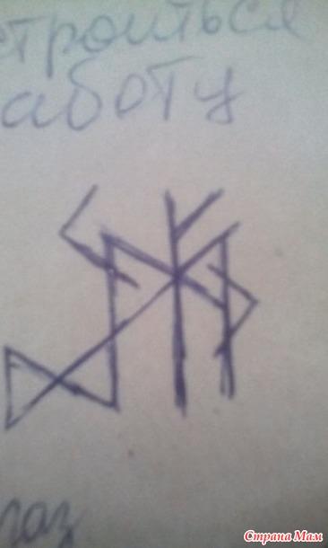 Runele bogăției și norocului: semnificația și întinderea lor. Runa banilor și a succesului
