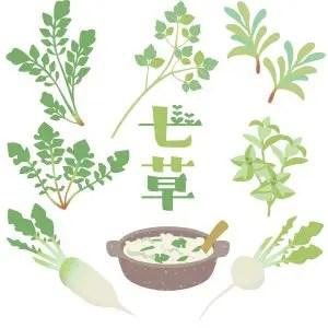 七草 レシピ 種類 作り方 いつ