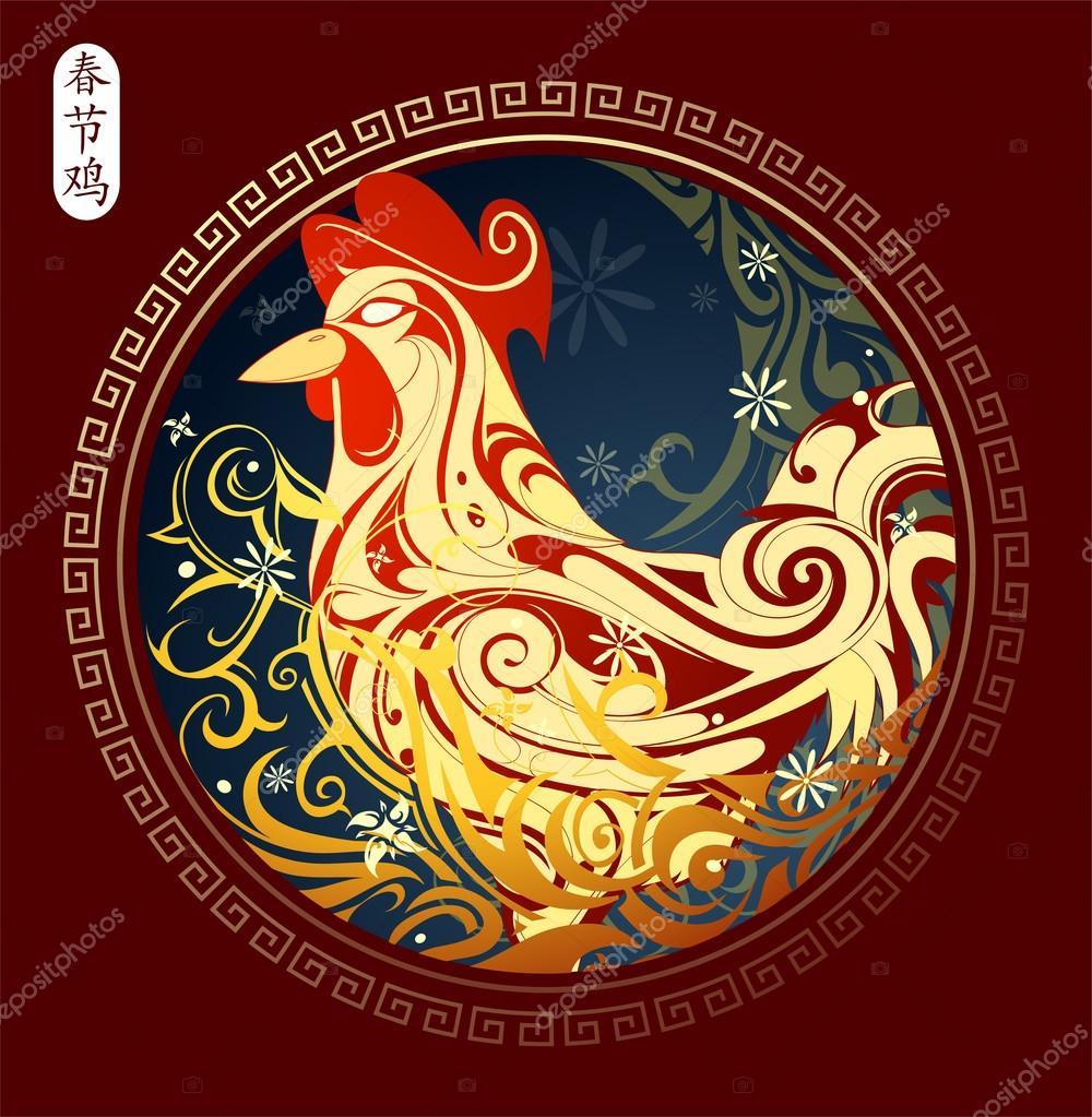 Animal Chinese New Year 1954