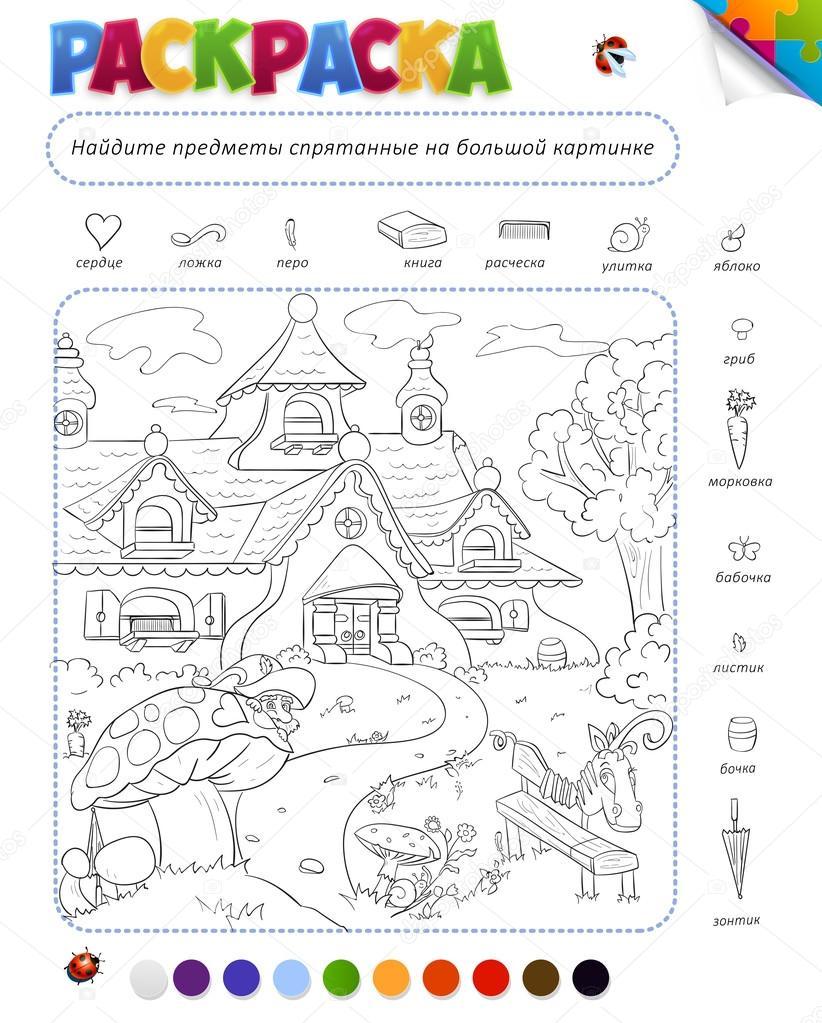 Depositphotos 106173346 Stock Photo Coloring Book Game For Kids Jpg 822 1023 Boyama Sayfalari Calisma Tablolari Labirentler