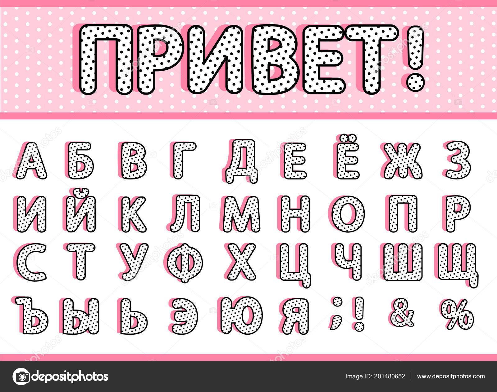 Russian Alphabet Letters A Z