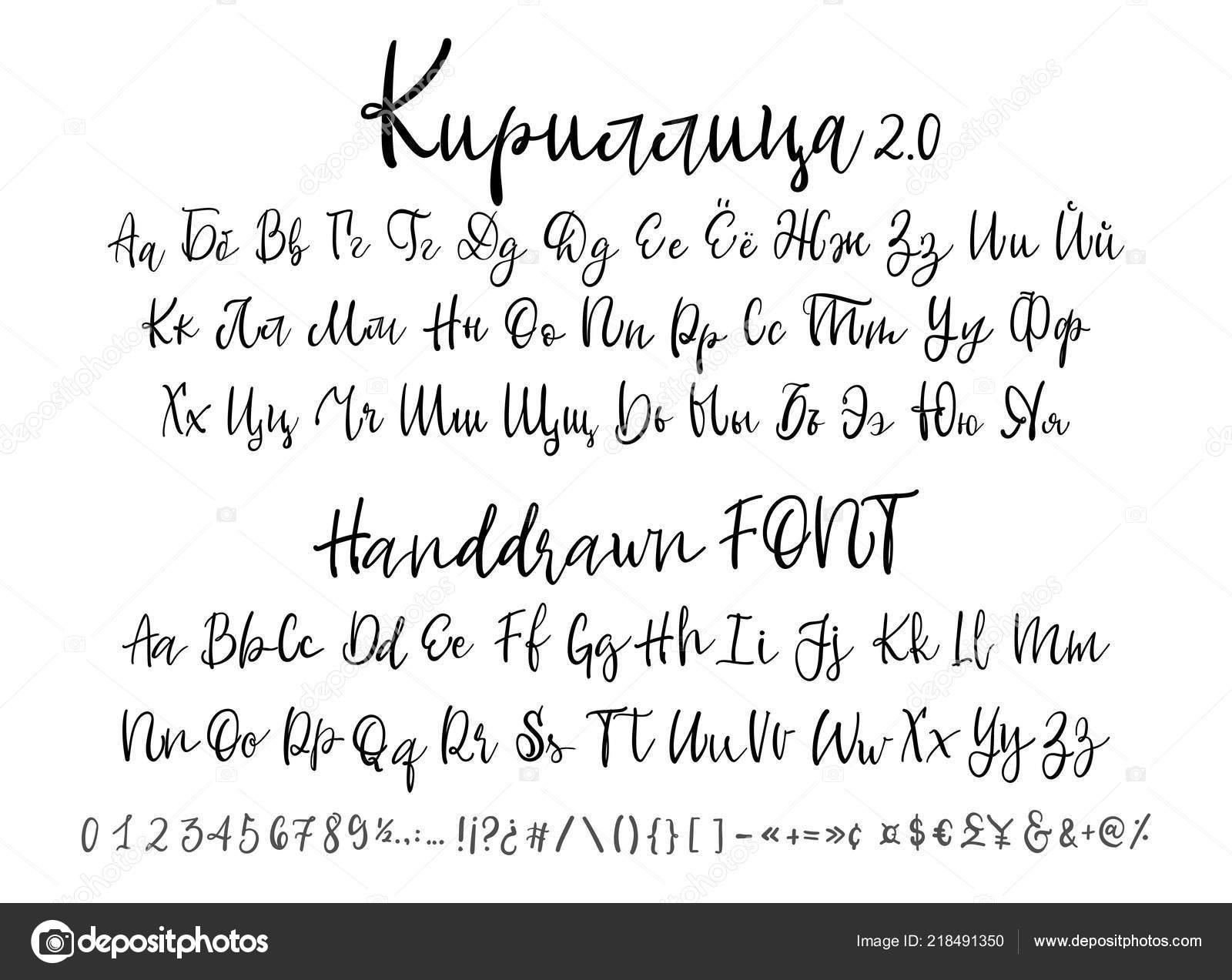 Modern Russian Cursive Alphabet