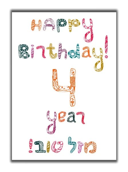 Happy Birthday 16 Years Greeting Card With Inscription In Hebrew Mazel Tov In Translation We Wish You Happiness Hand Draw Vector Illustration On Isolated Background 250666912 Larastock
