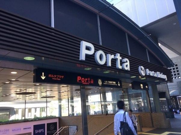 地下街 京都ポルタ