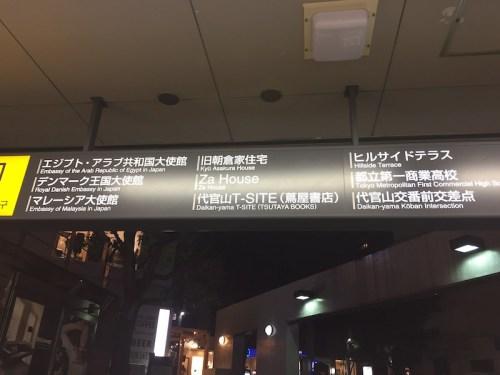 代官山駅 蔦屋書店