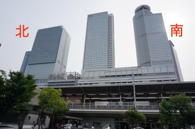 名古屋駅 北 南
