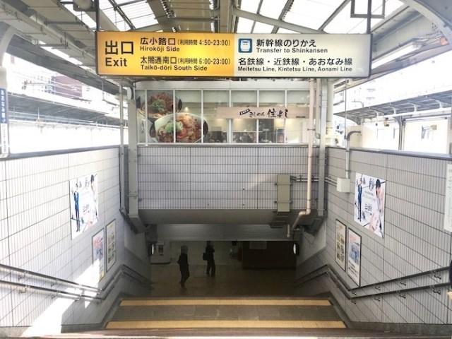 JR名古屋駅のJR線乗り場からみた広小路口と書かれている案内板
