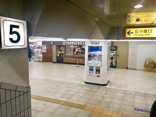 JR名古屋駅 JR線乗り場 南通路 5番 JR名古屋広小路店 スタバ