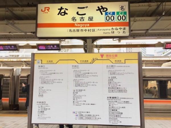JR名古屋駅のJR線乗り場にあるJRの案内板