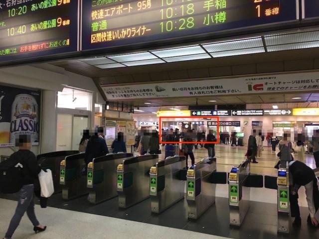 札幌駅 札幌パセオ スタバ