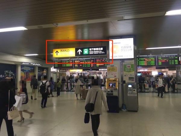 札幌駅 西口改札