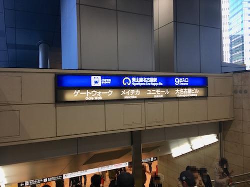 名古屋駅 地下鉄 東山線