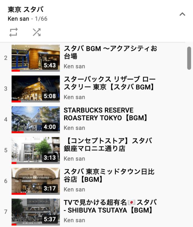 スタバ 東京のyoutube