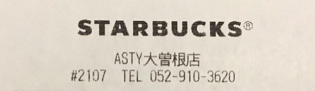 スタバ ASTY大曽根