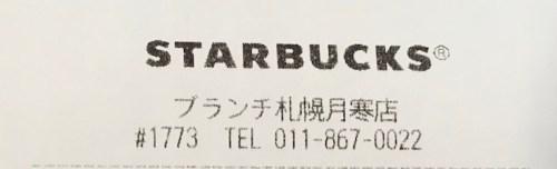 スタバ ブランチ札幌月寒