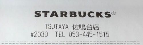 スタバ TSUTAYA 佐鳴台 レシート