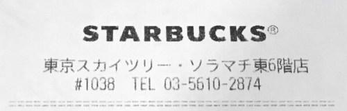 スタバ 東京スカイツリー・ソラマチ東6階店 レシート。