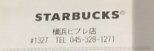スタバ 横浜ビブレ店 レシート。