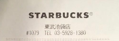 スタバ 東武池袋店 レシート