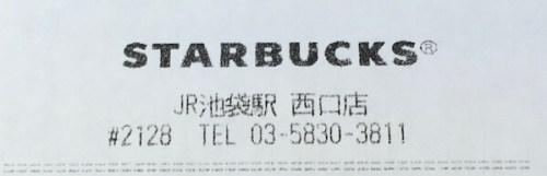 スタバ JR池袋駅 西口店 レシート