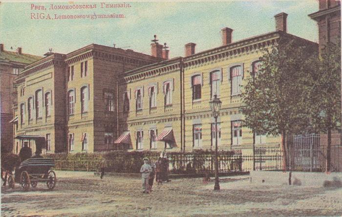 Lomonosova ģimnāzija