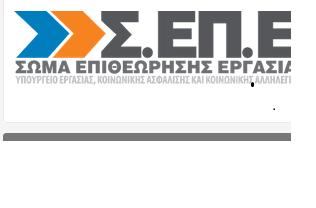 Ξεκίνησε η εγγραφή στο Ολοκληρωμένο Πληροφορικό Σύστημα των Τεχνικών Ασφάλειας