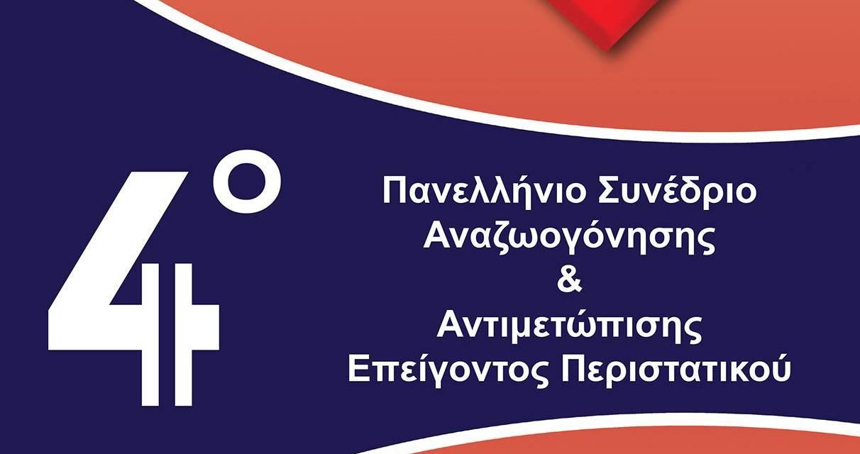 Εκπροσώπηση του Σ.Τ.Α.Ε. στο 4ο Πανελλήνιο Συνέδριο ΕΕΚΑΑ