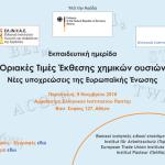 Εκπαιδευτική ημερίδα – «Οριακές Τιμές Έκθεσης χημικών ουσιών»