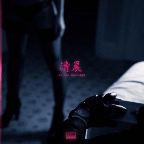 Video: ZHU - 'In the Morning'