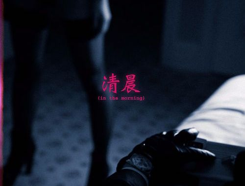 Video: ZHU - 'In the Morning'