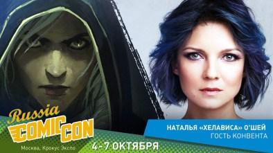 Наталья «Хелависа» О'Шей – гость Comic Con Russia 2018
