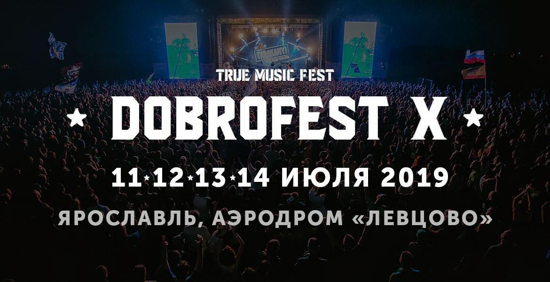 Доброфест 2019. Ярославль. Аэродром «Левцово». 11, 12, 13, 14 июля 2019