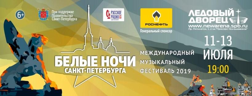 Международный музыкальный фестиваль «Белые ночи Санкт-Петербурга». Ледовый дворец. 11-13 июля 2019