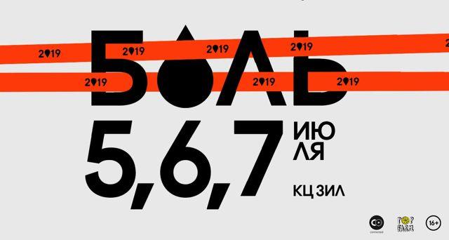 Фестиваль Боль. Культурный центр ЗИЛ. 5-7 июля 2019
