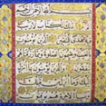 Detail, Qur'an, University of Michigan Libraries