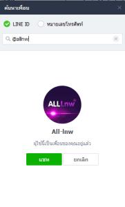 เพิ่มไลน์ของ all lnw
