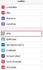 การตั้งค่า iOS gclub ผ่านมือถือ