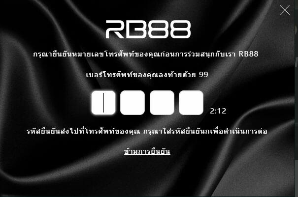 ยืนยันเบอร์โทรศัพท์ - วิธีสมัครสมาชิก rb88