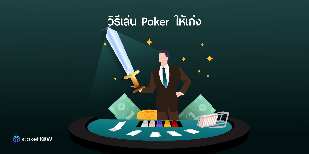 วิธีเล่น Poker ให้เก่ง เล่นยังไงให้เป็นโปร4 min read