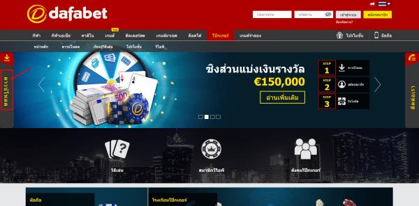review dafabet poker - รีวิว Dafabet Poker