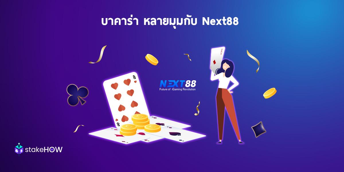 บาคาร่า หลายมุม กับเว็บคาสิโนออนไลน์ Next883 min read